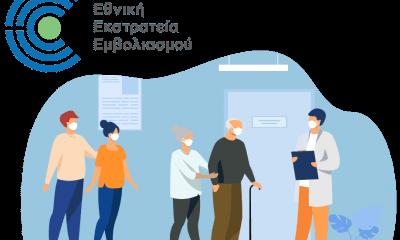 Εμβόλια Ραντεβού : Ανοίγει η πλατφόρμα - Ποιά η διαδικασία