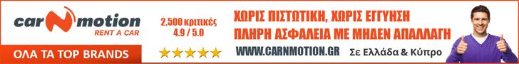 carinmotion-ad