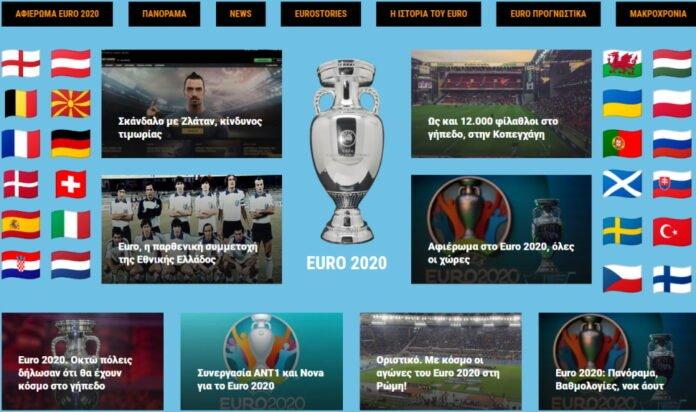 Euro 2020 - Δείτε όλο το πρόγραμμα των τηλεοπτικών μεταδόσεων
