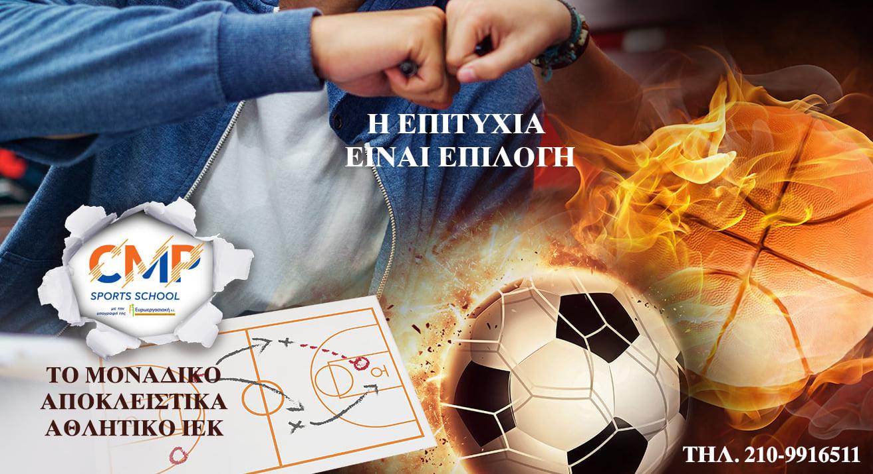 Μια νέα σελίδα στην καριέρα του ανοίγει ο Στέλιος Γιαννακόπουλος, αυτή τη φορά ως εκπαιδευτής νέων προπονητών ποδοσφαίρου στο μοναδικό ΑΠΟΚΛΕΙΣΤΙΚΑ αθλητικό IEK στη χώρα μας, το CMP Sports School.